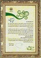 تقدیرنامه شهرداری مشهد